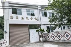 不滿清泉溫泉被裁罰 五峰公所訴願成功