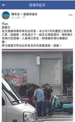副主管爆不倫戀疑雲 網友發送暖文相挺員警