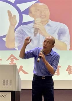 韓國瑜敬佩洪秀柱 相信王郭會留國民黨