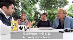 外國網紅推廣台灣零食有旺旺 覺青竟要求道歉