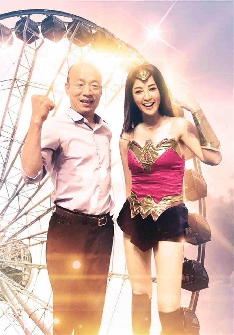 許淑華月曆有彩蛋,扮成「神力女超人」和韓國瑜在摩天輪前合體。(資料照/韓國瑜後援會)