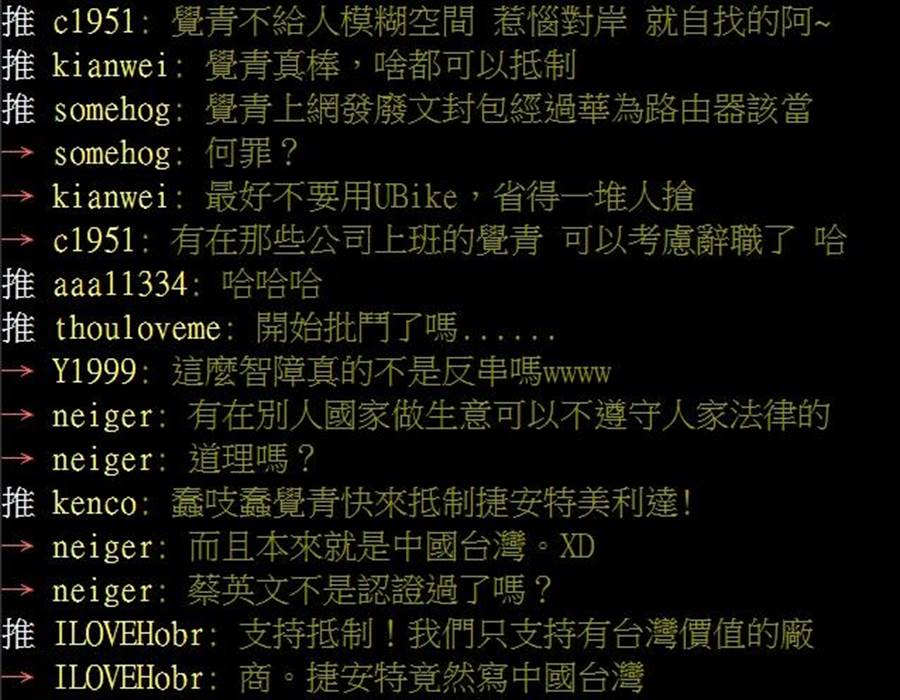 PTT網友大酸覺青獵巫。(圖/翻攝自PTT)