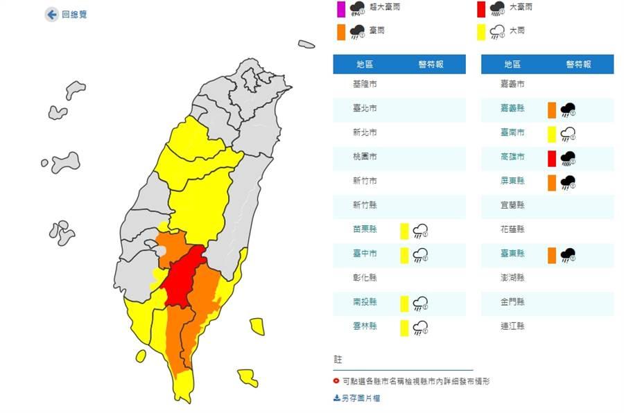 中央氣象局針對9縣市發布大豪雨特報。(取自中央氣象局)