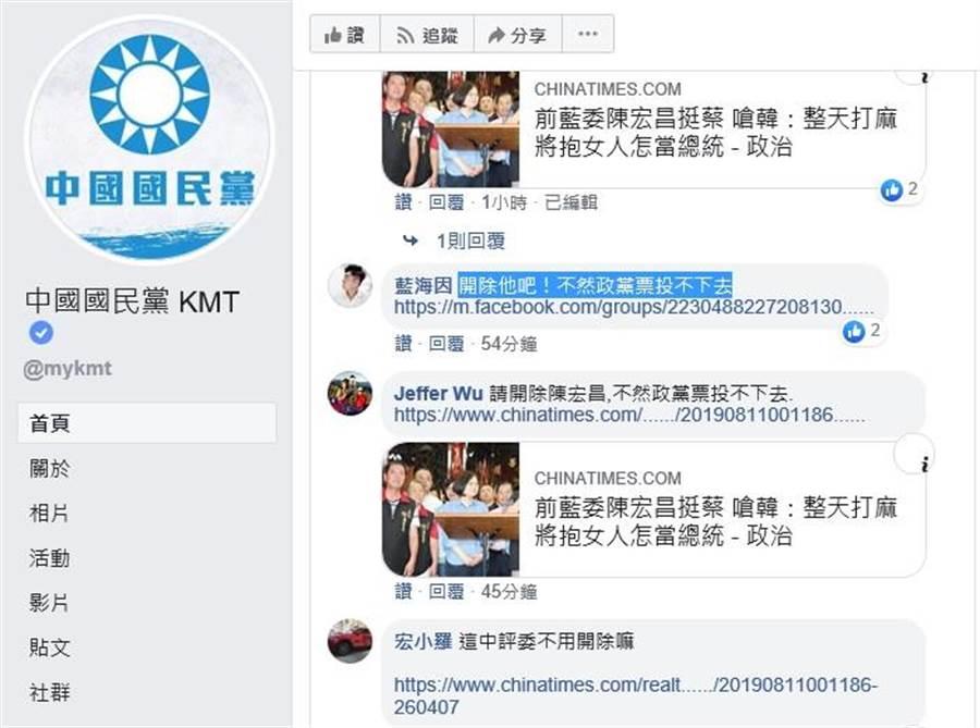 國民黨臉書迅即湧入支持者要求黨中央開除陳宏昌聲浪,還揚言若不開除陳,將號召群眾包圍中央黨部。翻攝國民黨臉書