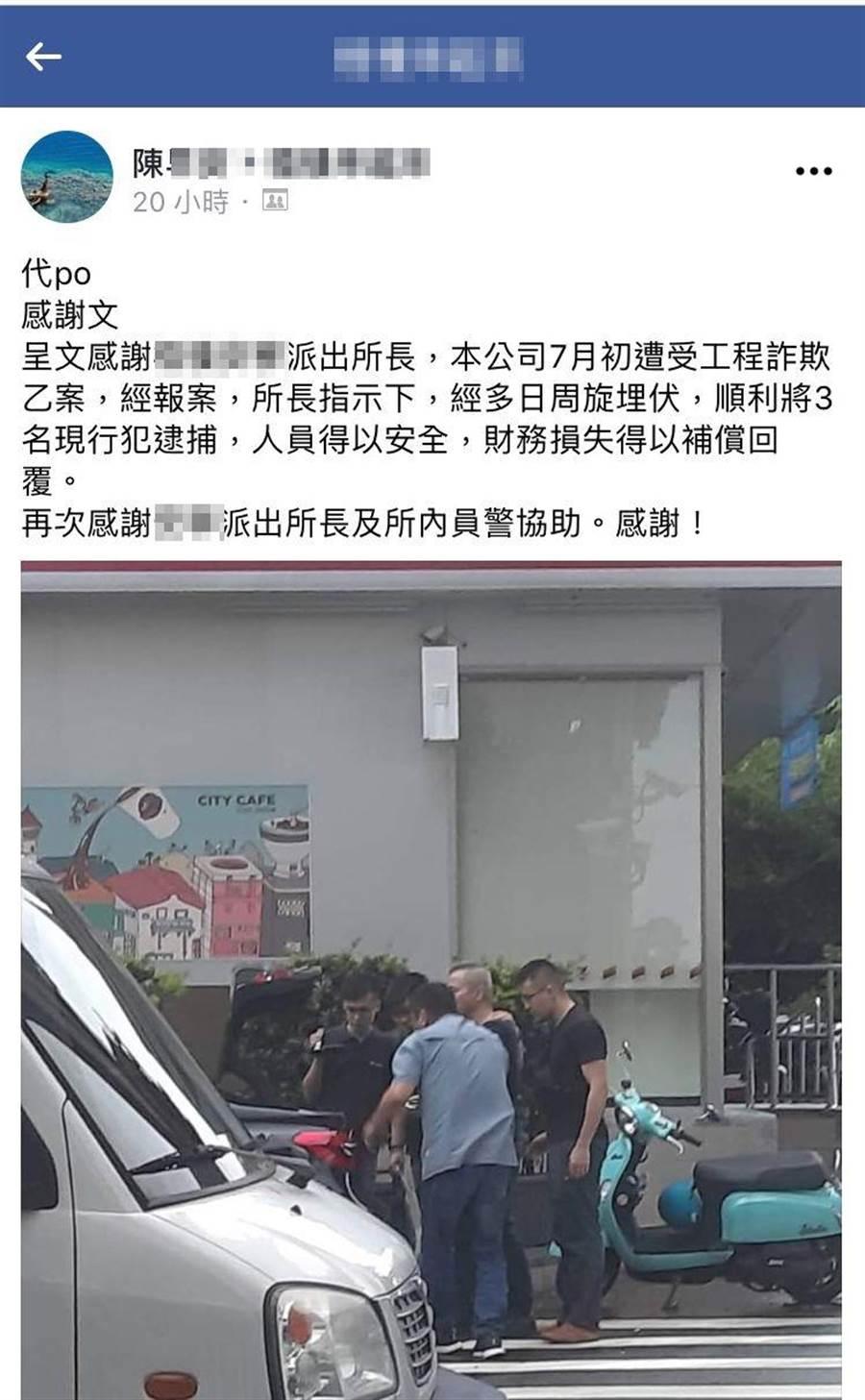 網友在地方社團發文感謝派出所所長及所內員警,該所前一天傳出「已婚副所長偷吃小女警」疑雲,送暖意味濃厚。(王文吉翻攝)