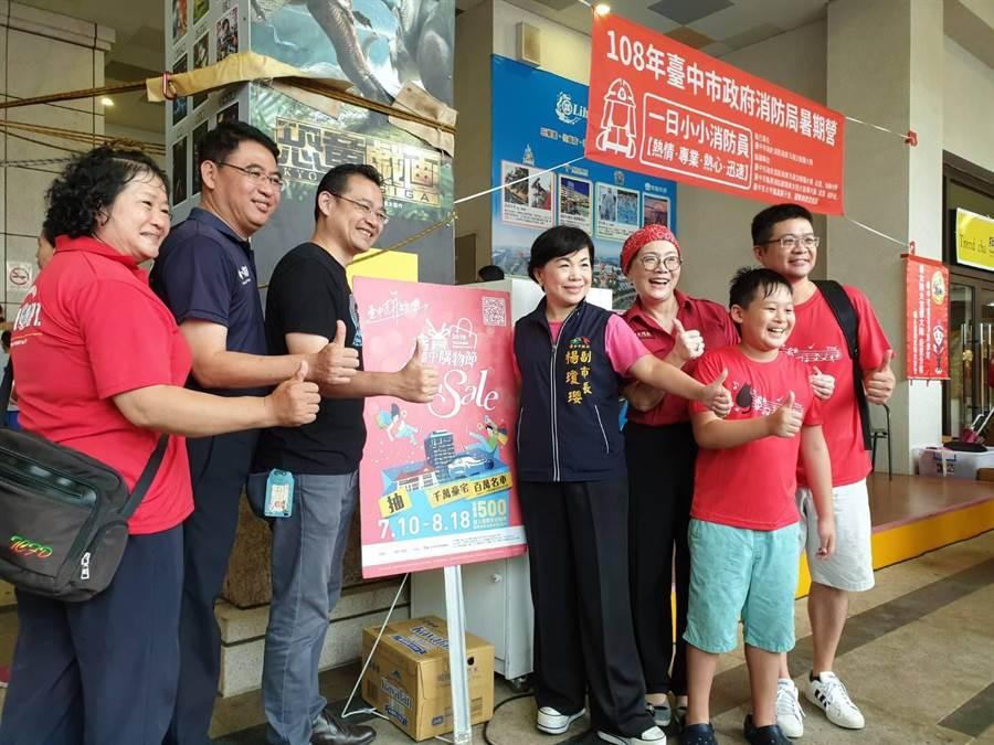 「一日小小消防員」暑期消防營隊活動在麗寶樂園舉行,台中市副市長楊瓊瓔(右四)共襄盛舉。(王文吉翻攝)