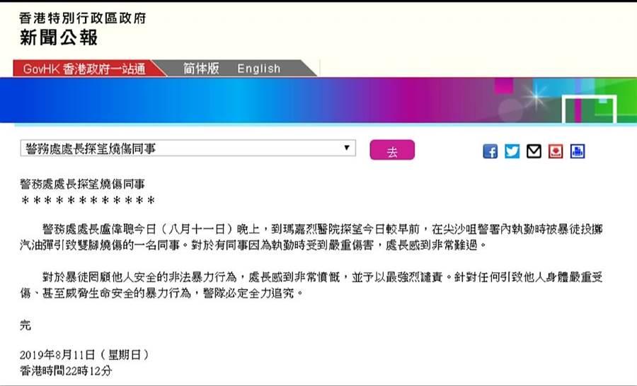 香港特別行政區政府官網發佈《警務處處長探望燒傷同事》的新聞稿。(網路截圖)