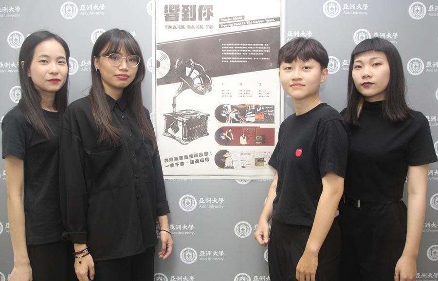 視傳系李孟潔(左起)、曾郁雅、許逸芸、許閔芊同學的「響到你」作品,獲紅點品牌暨傳達設計獎最佳獎。圖/亞洲大學提供
