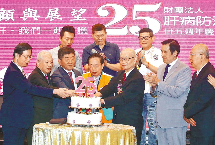 肝病防治學術基金會昨日舉辦25周年慶祝活動,由肝基會董事長許金川(前中)、衛福部長陳時中(前左三)以及前總統馬英九(前右二)等人一同切蛋糕慶祝。(趙雙傑攝)