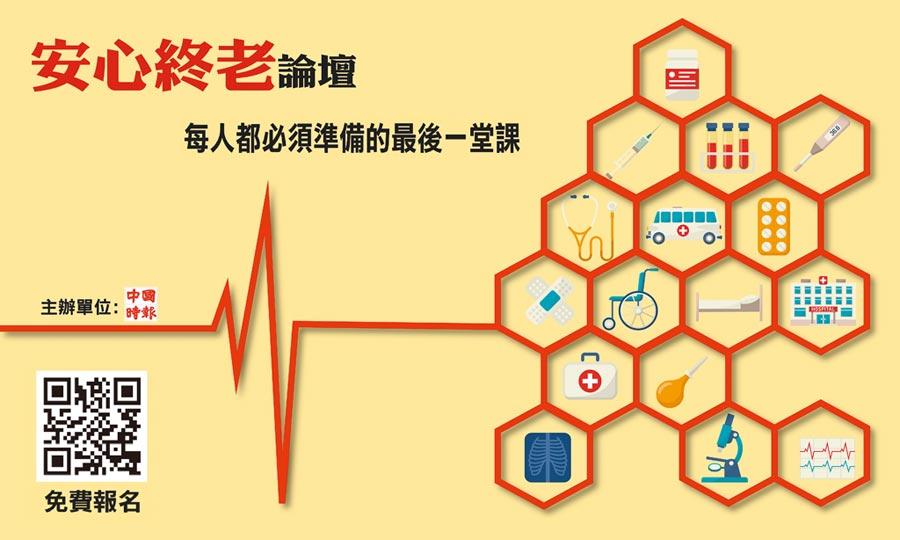 安心終老論壇8月21日有約。圖片提供中國時報