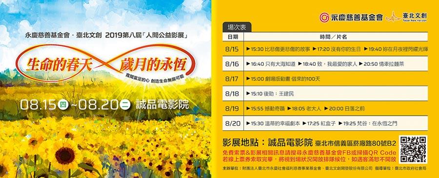 永慶慈善基金會合作台北文創。圖片提供永慶房屋