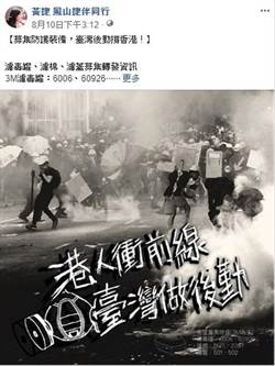 黃捷募資送港 洛杉基: 不會支援台灣貧戶嗎?