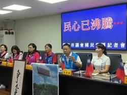 南市議會國民黨團 公開歡迎洪秀柱南下參選
