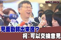 《翻爆午間精選》 見面勸郭出來選?柯:可以交換意見