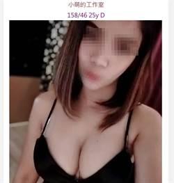 泰籍妙齡女來台賣淫  接客數十個僅賺這些….