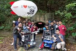 美地下機器人挑戰賽 交大組隊參加