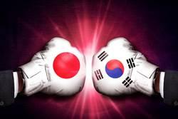 回擊!南韓宣布將日踢出貿易白名單