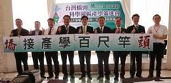 橋頭科學園區產學策進會成立 打造南台灣矽谷科技廊道