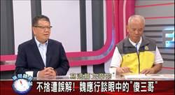 頂新四董魏應行:魏應充不辯駁 才會導致社會法庭影響司法法庭