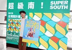 台灣設計展主視覺 設計師方序中操刀
