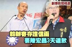 《翻爆晚間精選》 韓辦寄存證信函 要陳宏昌3天道歉
