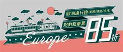 暑假「下半場」 KLOOK推歐洲鐵路晚鳥85折優惠