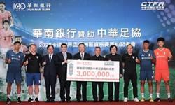 華銀挺中華男足 前進2022卡達世界盃