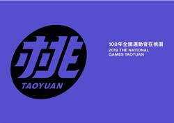 全運會Logo大膽用色紫黑黃  GQ設計師操刀