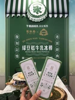 百年老店「舊振南」首推綠豆椪牛乳冰棒