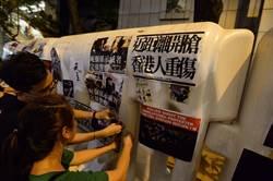 港民包圍香港警總請願 警收信後仍有200人聚集