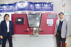羽陞專營歐洲加工設備 廠商信賴