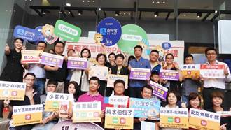 臺南商圈店家祭大獎積極導入行動支付