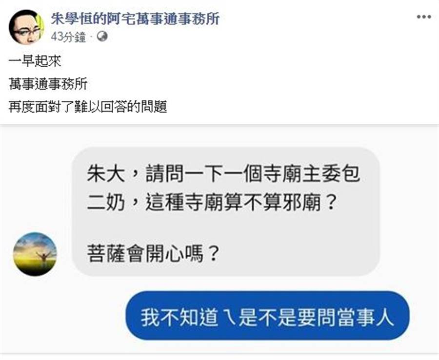 網友問朱學恆寺廟主委包二奶算不算邪廟。(圖/翻攝自朱學恒的阿宅萬事通事務所臉書)