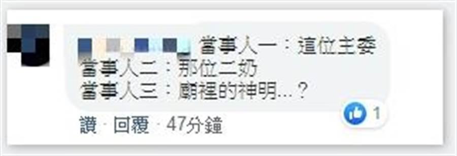網友回應。(圖/翻攝自朱學恒的阿宅萬事通事務所臉書)
