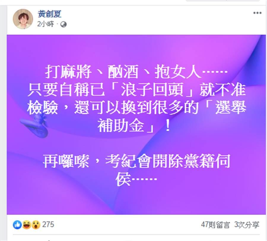 資深媒體人黃創夏臉書PO文。(圖/截自黃創夏臉書)