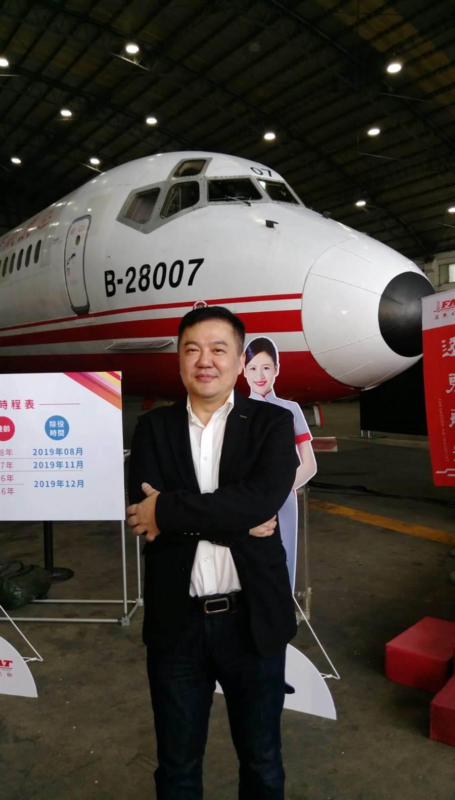 遠航MD客機保養的好,且機內重要部件幾乎全數更新過,多家國際航空公司搶著採購。圖:張佩芬