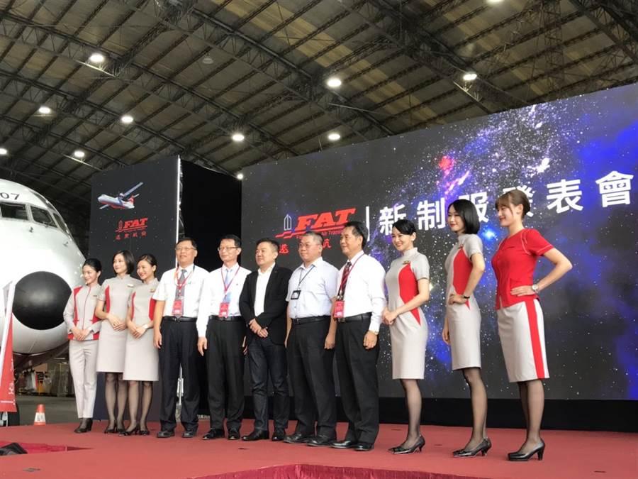 遠東航空暌違8年更新空勤制服,並推出MD機型除役時程表。(李宜秦攝)