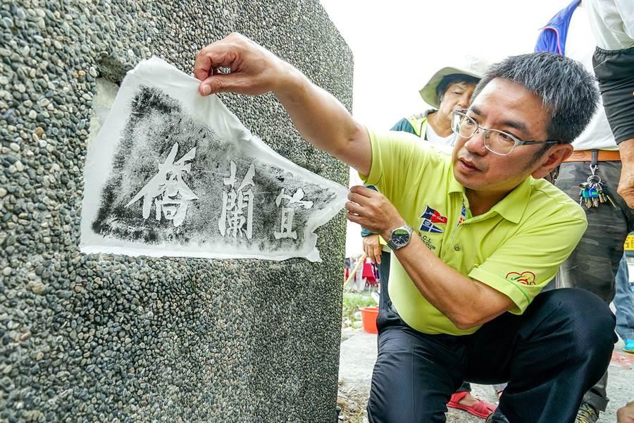 宜蘭市公所將保留橋頭碑的拓印,為舊橋歷史留下紀錄。(李忠一攝)