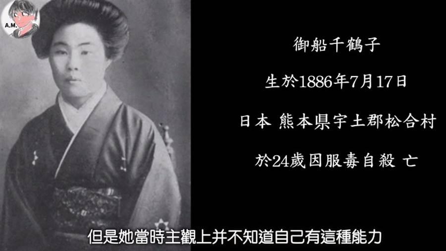貞子媽媽就是參考這位御船千鶴子。(圖/youtube)