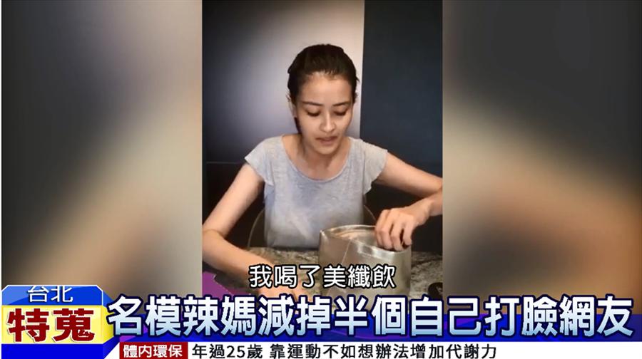宋依璇素顏直播與網友分享瘦身有成的法寶/截取自網路