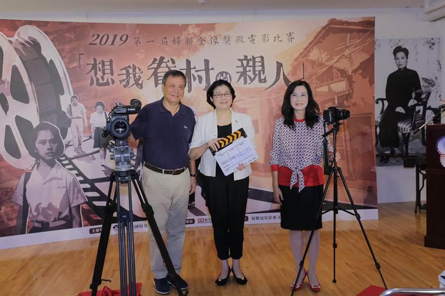 婦聯會推出以眷村為主題的微電影競賽,左起李崗、雷倩、秦慧珠。(廖映翔攝)