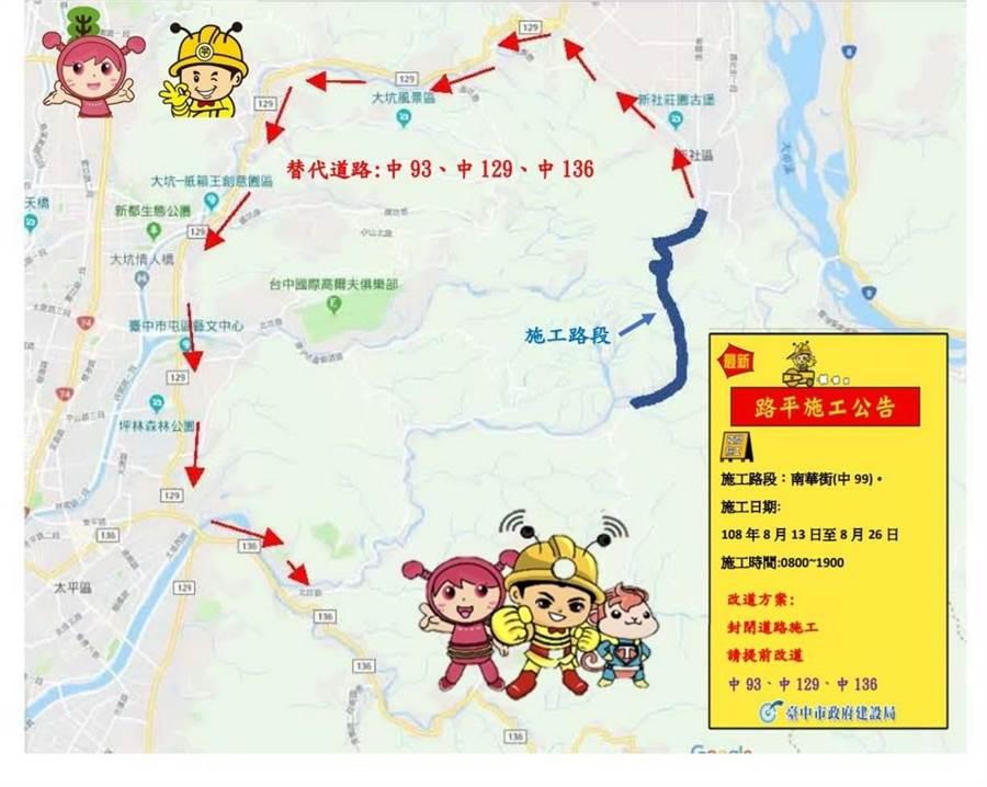 台中市新社太平往返要道,南華街路平明起施工。(圖/台中市府提供)