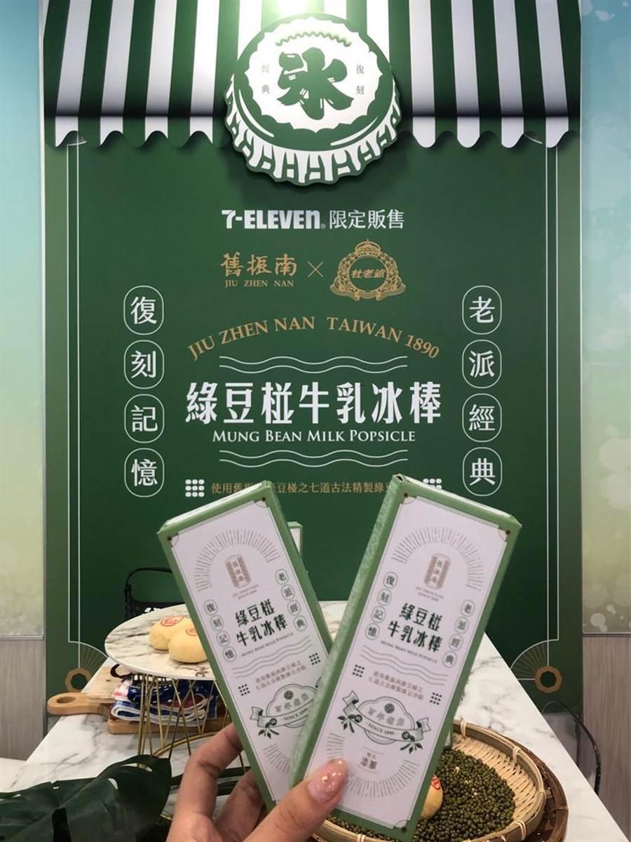 (圖:百年老店「舊振南」首推綠豆椪牛乳冰棒,限量10萬支,即日起於全台7-ELEVEN開始販售。圖/舊振南)