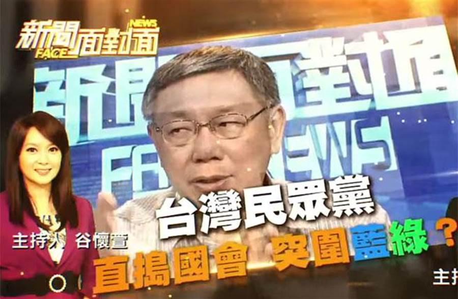 台北市長柯文哲12日接受電視專訪。(圖/擷自新聞面對面fb)