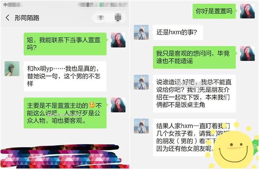 網友爆料對話遭疑作假。(圖/翻攝自貴圈背後那些事兒微博)