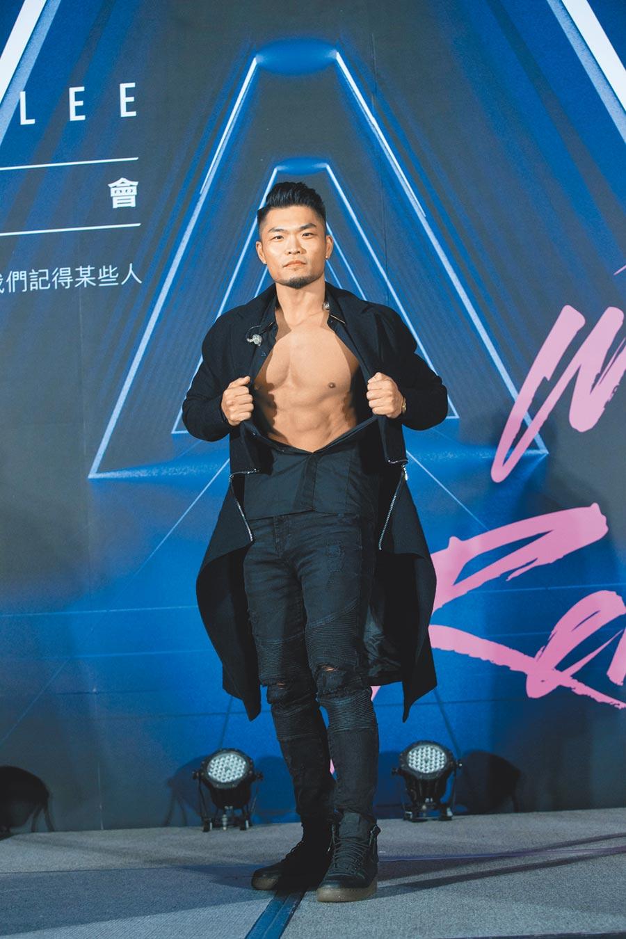 李玖哲身材精壯,演唱會也不排斥展露肌肉。(資料照片)
