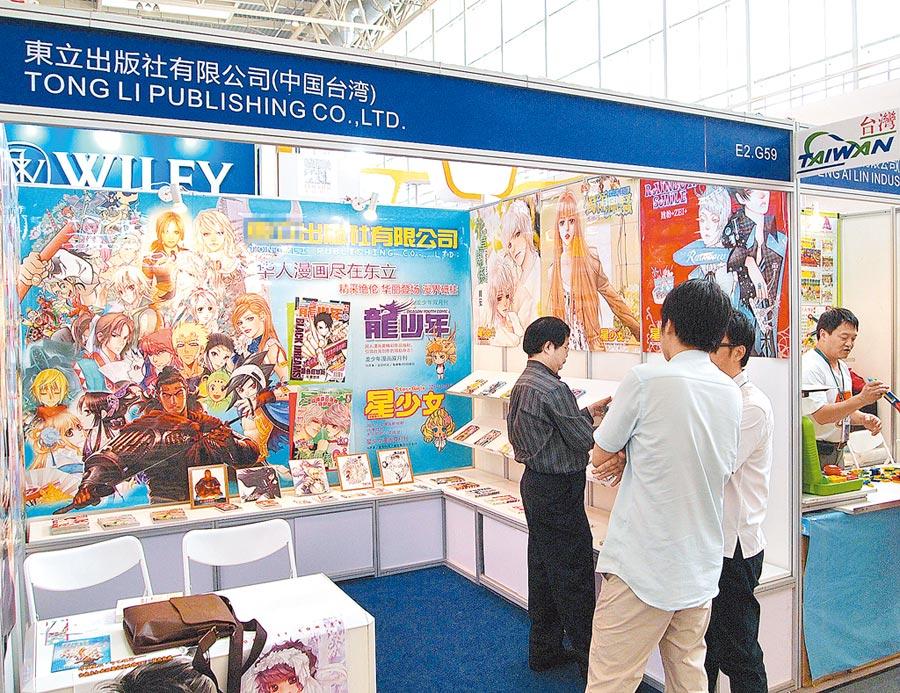某些台灣出版商到大陸參展掛著主辦單位製作的「中國台灣」招牌。(本報系資料照片)