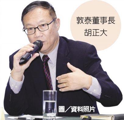 敦泰董事長胡正大       圖/資料照片