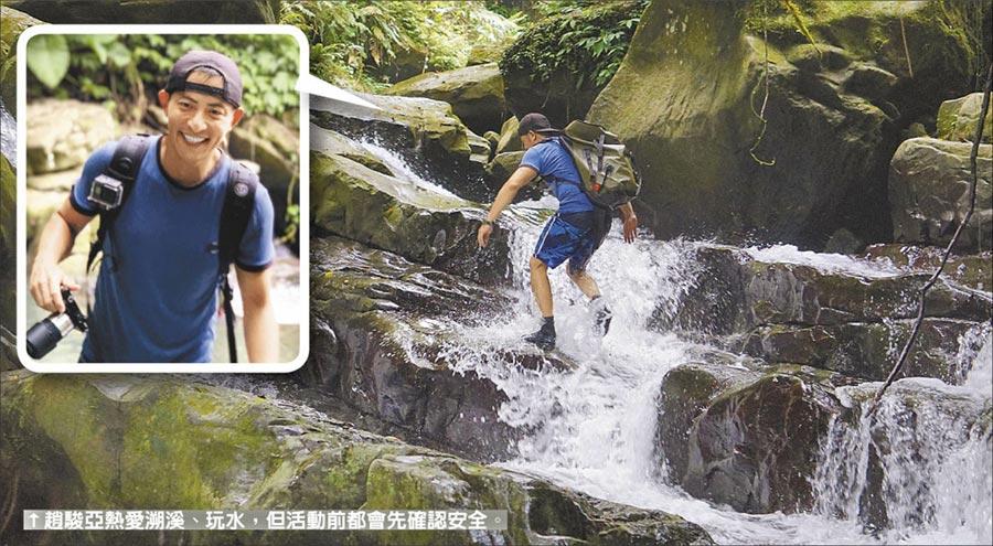 趙駿亞熱愛溯溪、玩水,但活動前都會先確認安全。