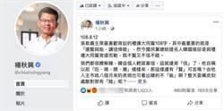 楊秋興痛批韓國瑜 韓陣營:請律師蒐證